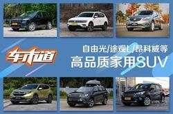 520浪漫实用兼备 自由光/途观L等SUV推荐