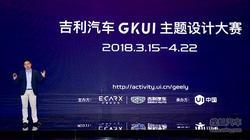 吉利GKUI主题设计大赛 引爆科技潮流时尚