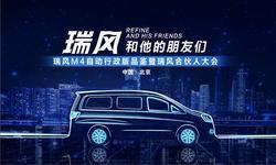 11月11日江淮商务车将于北京发布重磅信息