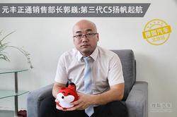 元丰正通销售部长郭巍:第三代C5扬帆起航