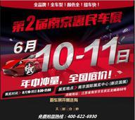 6月10-11日南京车展 高性价比SUV推荐!