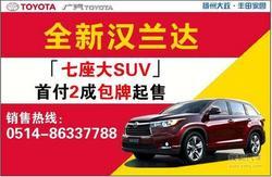 七座大SUV 全新汉兰达首付仅2成包牌起售