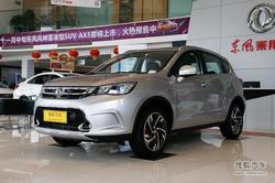 东风风神AX5优惠1万 部分车型店内有现车