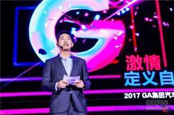2017 G.A集团嘉年华活动完美落幕