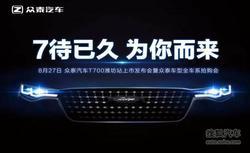 7待已久 潍坊鑫庆铃众泰T700潍坊上市会