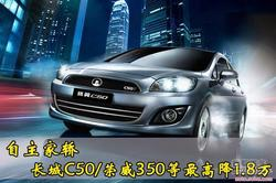 自主家轿 长城C50/荣威350等最高降1.8万