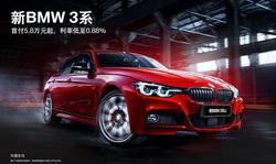 新BMW3系首付5.8万起,利率低至0.88%