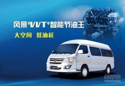 油耗更低 福田风景VVT动力撼动轻客市场!