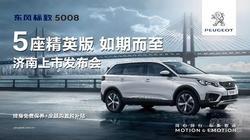 东风标致5008五座精英版济南车展炫目上市
