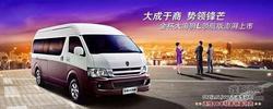 全新概念商旅车代表 金杯大海狮L领航版