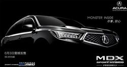 Acura销量创新高 MDX SPORT HYBRID上市!