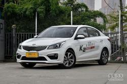 [成都]起亚K2有现车全系享受0.8万元优惠