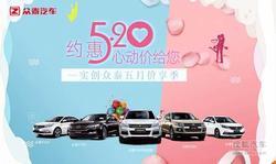 """实创众泰4S店 约惠5.20 心动""""价""""给您!"""