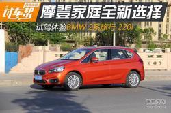 摩登家庭新选择 试驾BMW 2系旅行220i