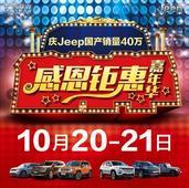 庆Jeep国产销量40万感恩嘉年华●南昌站