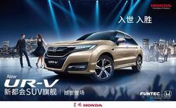 东风Honda旗舰SUV UR-V北京区域上市发布