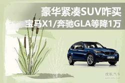 豪华紧凑SUV咋买 宝马X1/奔驰GLA等降1万