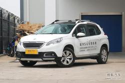 [天津]标致2008现车充足综合优惠2.5万元