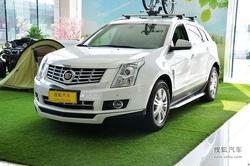 [邯郸]凯迪拉克SRX全系优惠4万 现车充足