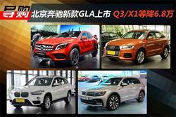 北京奔驰新款GLA上市 Q3/X1等降6.8万元!