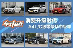 消费升级时代  A4L/C级等豪华中级车推荐