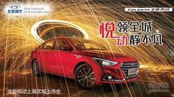 北京现代全新悦动上市会即将上演