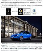 德星奔驰 正式成为腾势新能源汽车授权经销商