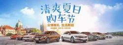 【宁波联合】一汽-大众超级品牌日618钜惠
