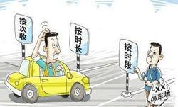 10月1日起 宜昌全部取消城市道路停车费!