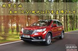 双节出游 本田CR-V/现代ix35等直降2.6万