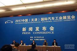 2017天津国际车展 4月28日-5月3日将举行