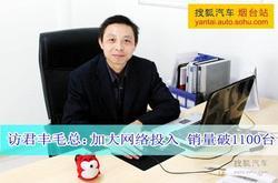 访君丰毛总:加大网络投入 销量破1100台