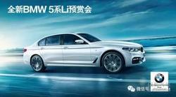 中达翔宝新BMW5系Li预赏会开启诚邀品鉴!