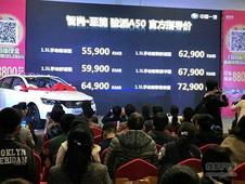 最低5.59万起 天津一汽骏派A50西安上市!