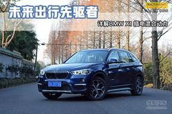 未来出行先驱者 详解BMW X1插电混和动力