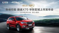 奇瑞控股捷途X70华东区域上市发布会落幕