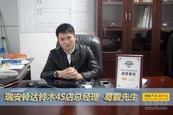 搜狐汽车专访:瑞安铃达汽车总经理 葛毅