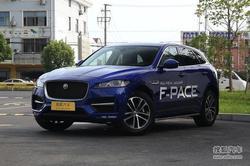 [成都]捷豹F-PACE 部分车型降价14.3万元