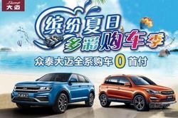缤纷夏日惠 济南大迈购车0首付劲爆来袭!