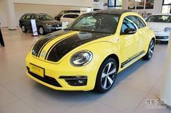 [徐州]大众甲壳虫现金优惠4万元少量现车