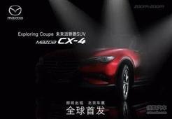 Exploring-Coupe马自达CX-4引领SUV新时代