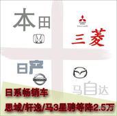日系畅销车 思域/轩逸/马3星骋等降2.5万