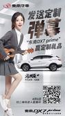 东南DX7 prime携手不凡女神 带来定制福利