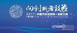 """车e估获""""2017中国汽车互联网+创新100强"""""""