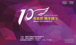 携手腾飞 建国奇瑞十周年庆典暨新店开业