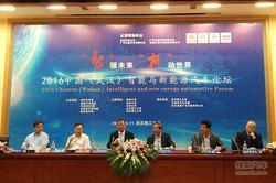 2016中国智能与新能源汽车论坛隆重举行!
