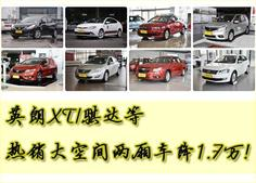 英朗XT/骐达等热销大空间两厢车降1.7万!