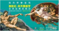别克 创世纪•米开朗基罗全球巡展登陆成都