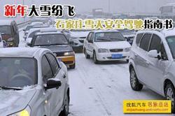 新年大雪纷飞 石家庄雪天安全驾驶指南书