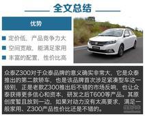 [东莞]众泰Z300热销中 让利1000元送礼包
